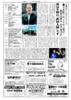 2021(令和3)年1月1日新春特集号(金曜日)資源新報社に掲載されました。