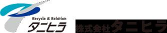 鉄・非鉄、雑品金属買取り、産業廃棄物収集運搬、中間処理は千葉県市川市の株式会社タニヒラにご連絡ください。